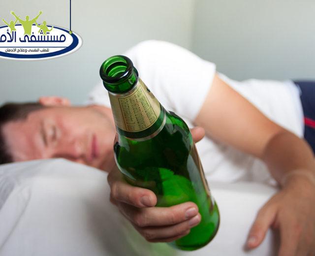 الكحول والجنس