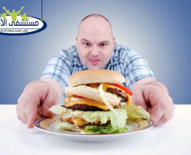 علاج ادمان الطعام