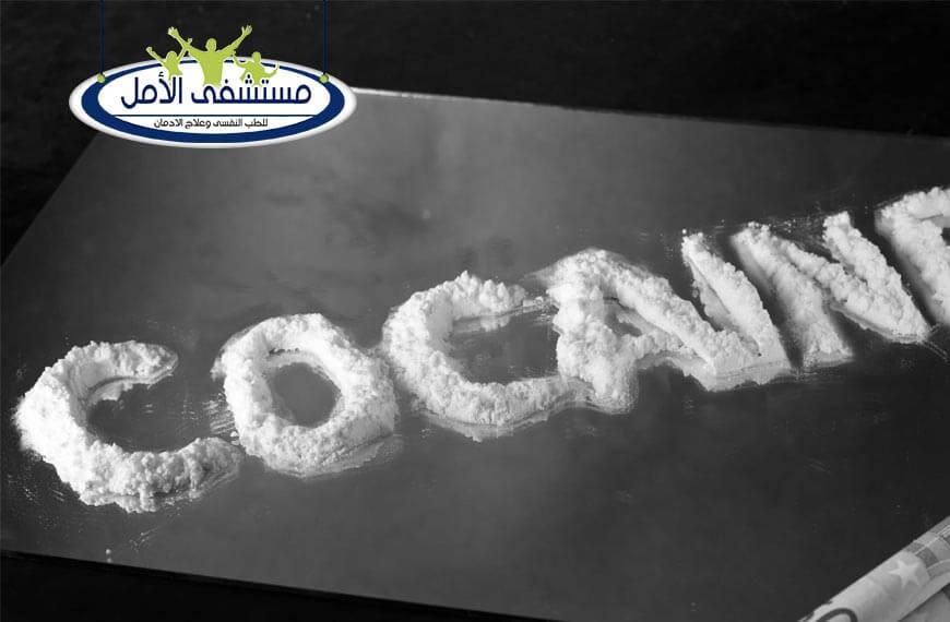 هل يختلف الاعتماد على الكوكايين عن إدمان الكوكايين؟