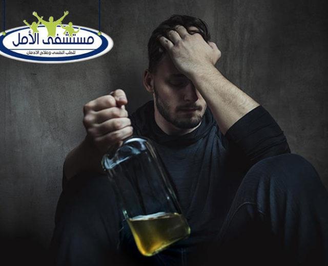 علامات وأعراض إدمان الكحول