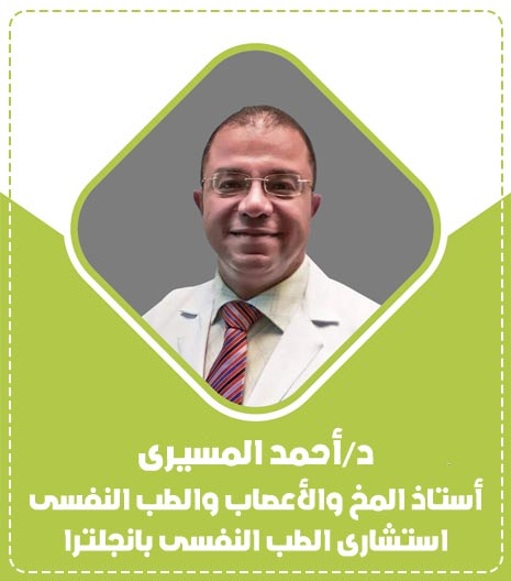احمد المسيري 2 دار الأمل للطب النفسي و علاج الادمان
