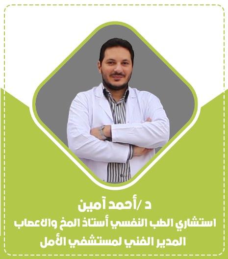 احمد ايمن 1 دار الأمل للطب النفسي و علاج الادمان