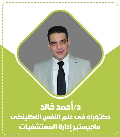 احمد خالد 1 دار الأمل للطب النفسي و علاج الادمان