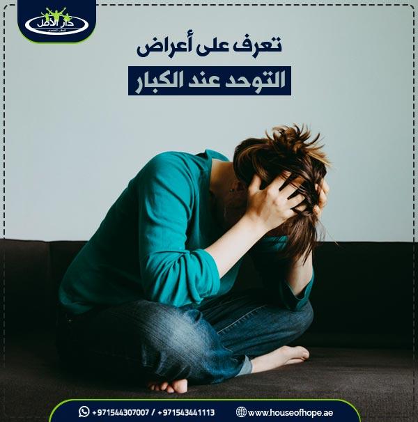 اعراض التوحد عند الكبار