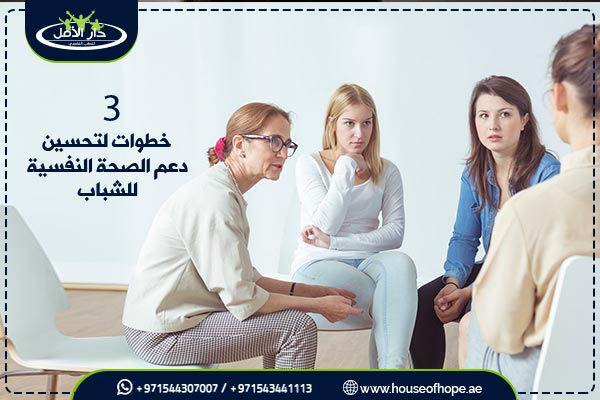 ثلاث خطوات لتحسين دعم الصحة النفسية للشباب