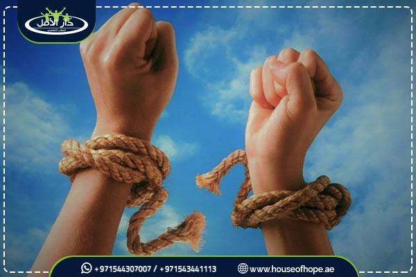 التغلب على الخوف من علاج الإدمان