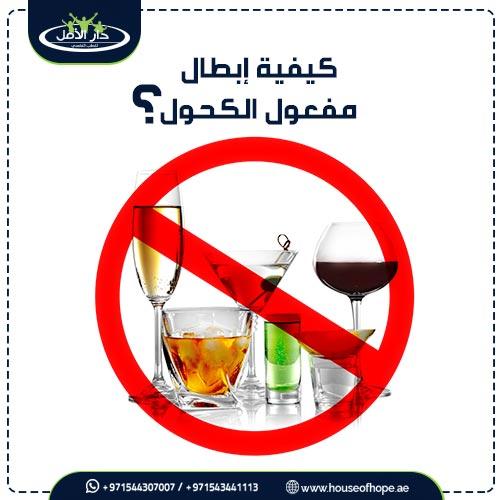 كيفية إبطال مفعول الكحول؟