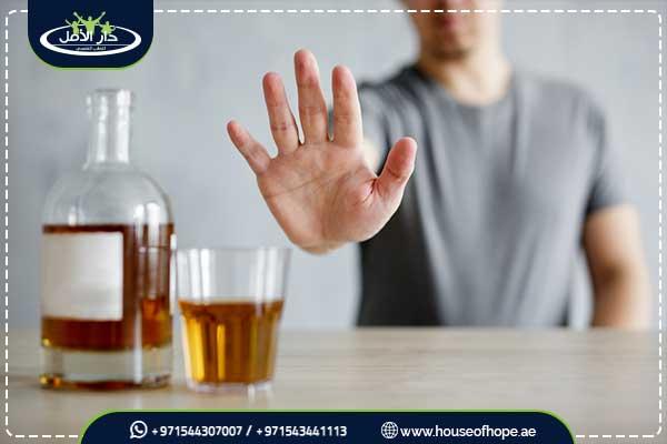 علاج إدمان الكحول في المنزل